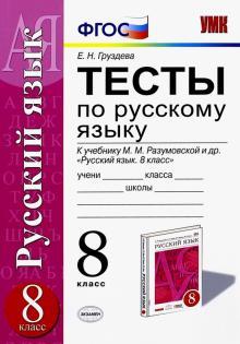 Русский язык. 8 класс. Тесты к учебнику М.М. Разумовской и др. ФГОС