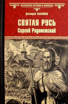 Святая Русь. Книга 2. Сергий Радонежский - Дмитрий Балашов