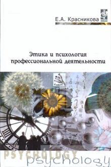 Этика и психология профессиональной деятельности: учебник - Елена Красникова