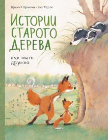 Брижит Лукиани - Истории старого дерева. Как жить дружно обложка книги