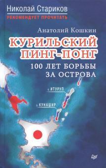Курильский пинг-понг.100 лет борьбы за острова