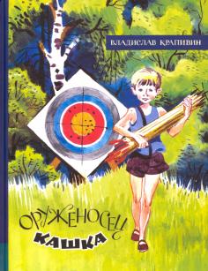 Иллюстрированная библиотека фантастики и приключений. Оруженосец Кашка