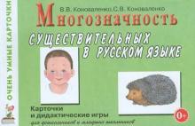 Многозначность существительных в русском языке. 80 цветных карточек