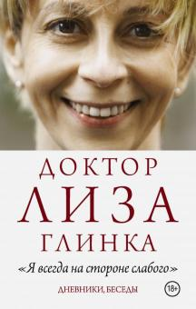 Kniga Doktor Liza Glinka Ya Vsegda Na Storone Slabogo Elizaveta Glinka Kupit Knigu Chitat Recenzii Isbn 978 5 17 108300 7 Labirint