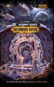 Питомник богов - Владимир Ешкилев