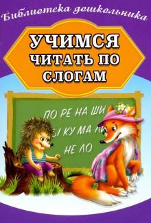 Учимся читать по слогам