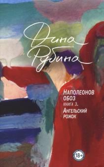 Дина Рубина - Наполеонов обоз. Книга 3. Ангельский рожок