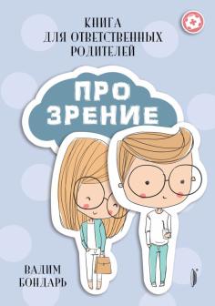 Книга Про Зрение для ответственных родителей