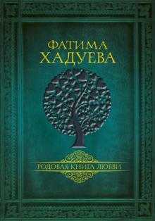 Родовая книга любви - Фатима Хадуева