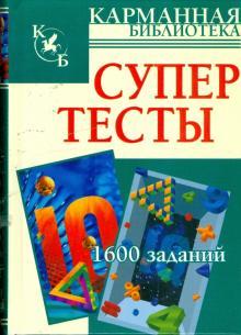 Супертесты: 1600 заданий