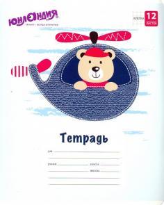 """Тетрадь школьная """"Pilot Bear"""" (12 листов, А5, клетка, в ассортименте) (104774)"""
