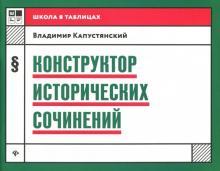 Конструктор исторических сочинений