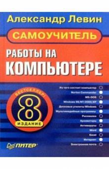 Самоучитель работы на компьютере. 8-е издание