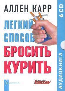 Легкий способ бросить курить (6CD)