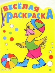 """Книга: """"Весёлая раскраска: Утенок с мячом"""". Купить книгу ..."""
