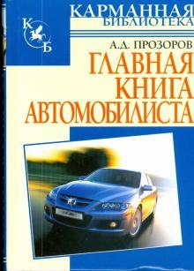 Главная книга автомобилиста - Александр Прозоров