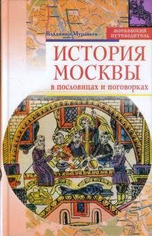 История Москвы в пословицах и поговорках - Владимир Муравьев