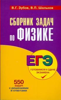 Сборник задач по физике - Виктор Зубов