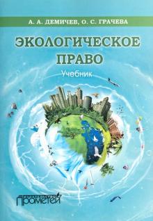 Экологическое право. Учебник - Демичев, Грачева