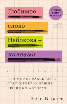 Бен Блатт - Любимое слово Набокова - лиловый. Что может рассказать статистика о наших любимых авторах обложка книги