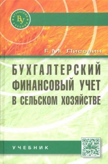Бухгалтерский финансовый учет в сельском хозяйстве. Учебник - Григорий Лисович