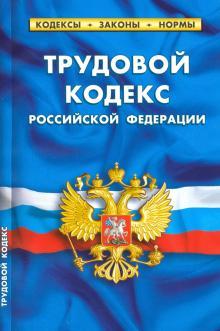 Трудовой кодекс РФ на 25.01.2020 год