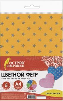 Фетр цветной для творчества (узор из блесток, А4, 5 листов, 5 цветов) (660089)