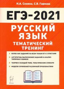 ЕГЭ 2021 Русский язык. Тематический тренинг