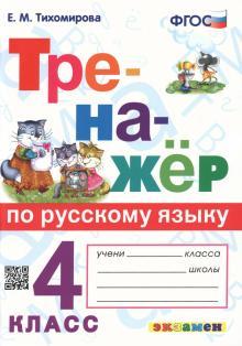 Тренажёр по русскому языку. 4 класс. ФГОС