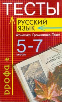 Тесты: Русский язык: Фонетика. Грамматика. Текст. 5-7 классы
