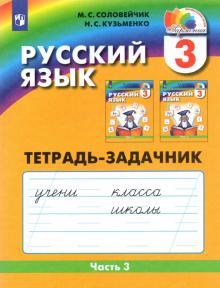 Русский язык. 3 класс. Тетрадь-задачник. В 3-х частях. ФГОС