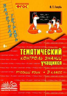 Русский язык. 3 класс. Зачетная тетрадь. Тематический контроль знаний учащихся. ФГОС