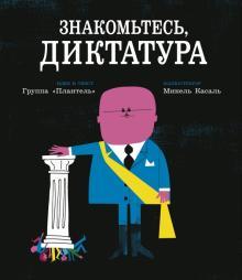 Знакомьтесь, диктатура