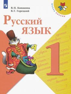 Школа России (ФГОС)