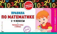 Правила по математике. 1-4 классы. ФГОС