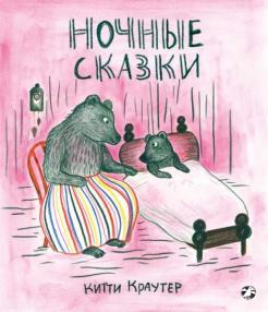 Китти Краутер - Ночные сказки обложка книги