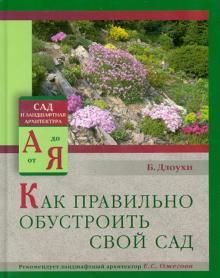 Как правильно обустроить свой сад - Богдан Длоухи