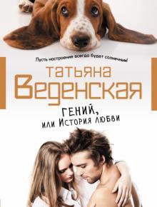 Гений, или История любви - Татьяна Веденская