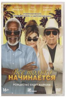 Все только начинается (DVD)