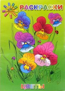 """Книга: """"Раскраска: Цветы (Р040104)"""". Купить книгу, читать ..."""
