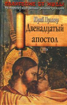 Двенадцатый апостол: Роман