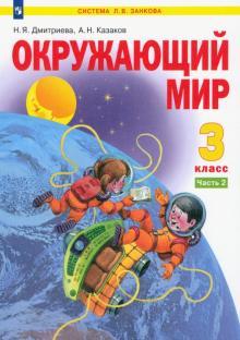Окружающий мир. 3 класс. Учебник. В 2-х частях. Часть 2. ФГОС - Дмитриева, Казаков