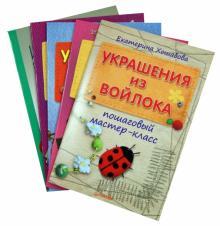 Комплект книг: Игрушки из шерсти, Украшения из войлока, Альбомы своими руками