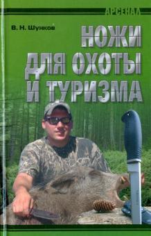 Ножи для охоты и туризма