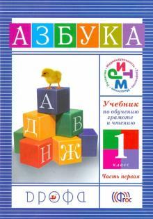 Учебник по обучению грамоте и чтению. Азбука. 1 класс. В 2 частях. Часть 1. ФГОС