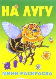 """Книга: """"Мини-раскраска: На лугу"""". Купить книгу, читать ..."""