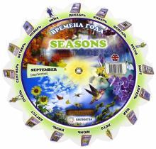 """Тематический словарь """"Seasons. Времена года"""""""