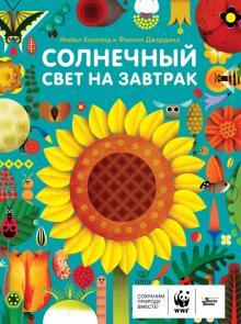 Майкл Холланд - Солнечный свет на завтрак