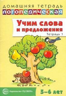 Учим слова и предложения. Речевые игры и упражнения для детей 5-6 лет. В 3-х тетрадях. Тетрадь 1