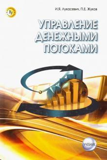 Управление денежными потоками. Учебник - Лукасевич, Жуков
